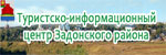 сайт Туристско-информационного центра Задонского района
