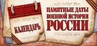 Памятные даты истории России
